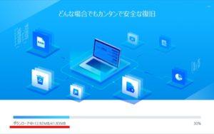 データ 復元 ソフト