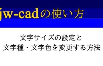 jwcad 文字