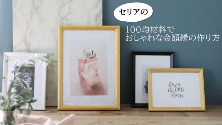 100 均 diy