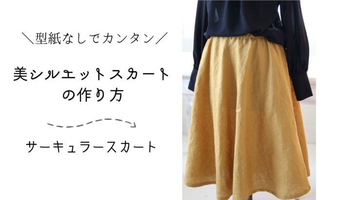 サーキュラースカート 作り方