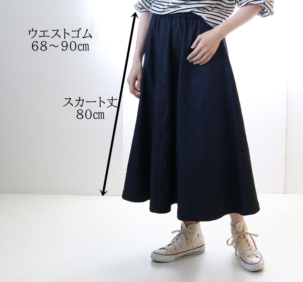 スカート作り方