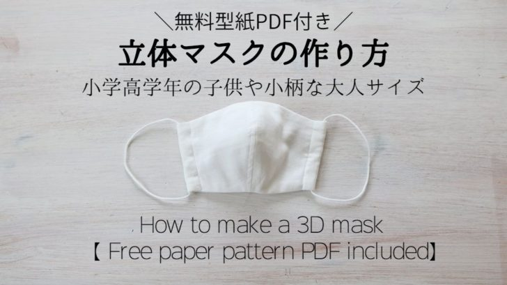 手作り 立体 型紙 マスク