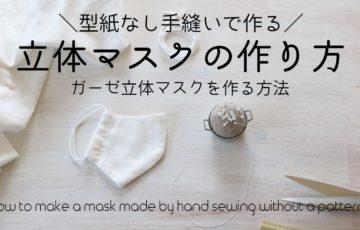 マスク 作り方 手縫い