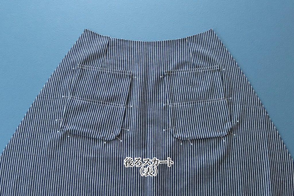 スカート 作り方