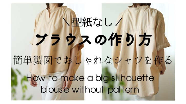シャツ 作り方 型紙なし