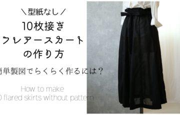 フレアースカート 作り方