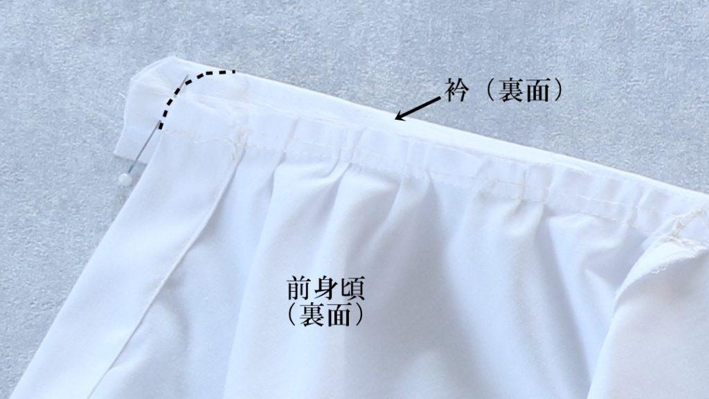 シャツ 作り方