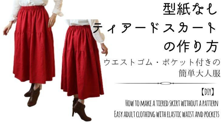 スカート 型紙