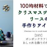 100均 クリスマス