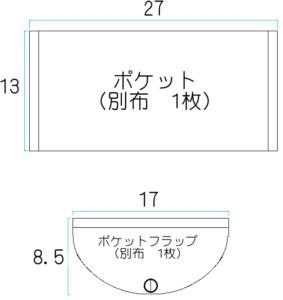 25センチファスナー 型紙